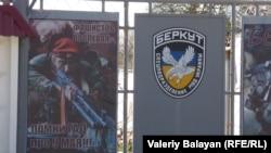 """Ворота базы """"Беркута"""""""