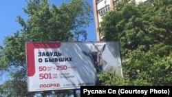 Реклама в Приморье