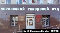 Черкесский городской суд