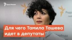 Для чего Тамила Ташева идет в депутаты | Радио Крым.Реалии