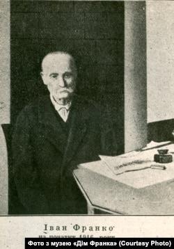 Іван Франко, 1916 рік. Цього року він помер