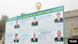 Февраль 2007 года. На плакате - кандидаты в президенты Туркменистана