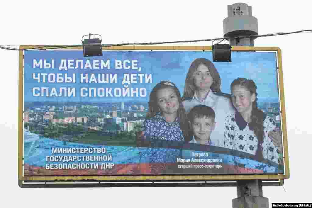Всюди зустрічаються реклами так званих «міністерств» та інших «відомств» угруповання «ДНР». Скажімо, ця реклама, наприклад, покликана запевнити мешканців Донецька у людяності «міністерства державної безпеки»