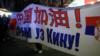 """Transparent sa natpisom """"Srbija uz Kinu"""""""