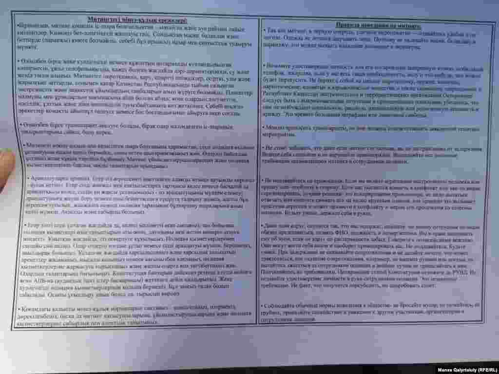 Памятка с правилами, которую раздавали участникам митинга.