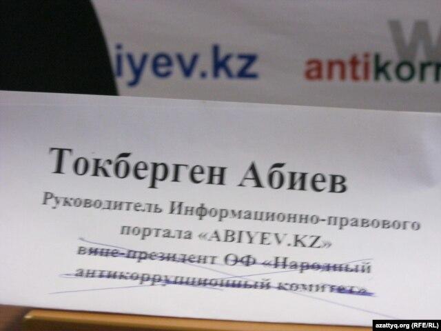 Табличка с представлением Токбергена Абиева.