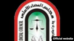 شعار مجلس القضاء الاعلى