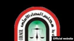 شعار مجلس القضاء الأعلى في العراق