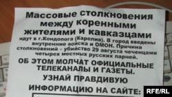 Говоря о провокаторах, спикер Госдумы, возможно, имел в виду авторов этой листовки