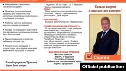 Фрагмент предвыборной листовки Сергей Шумихина. Источник: https://www.kartanarusheniy.org