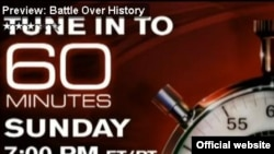 US -- CBS 60 Minutes program logo, undated