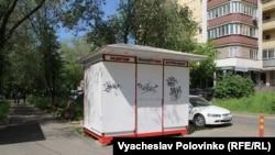Закрытый газетный киоск ТОО Nomad Press в Алматы. 27 апреля 2016 года.