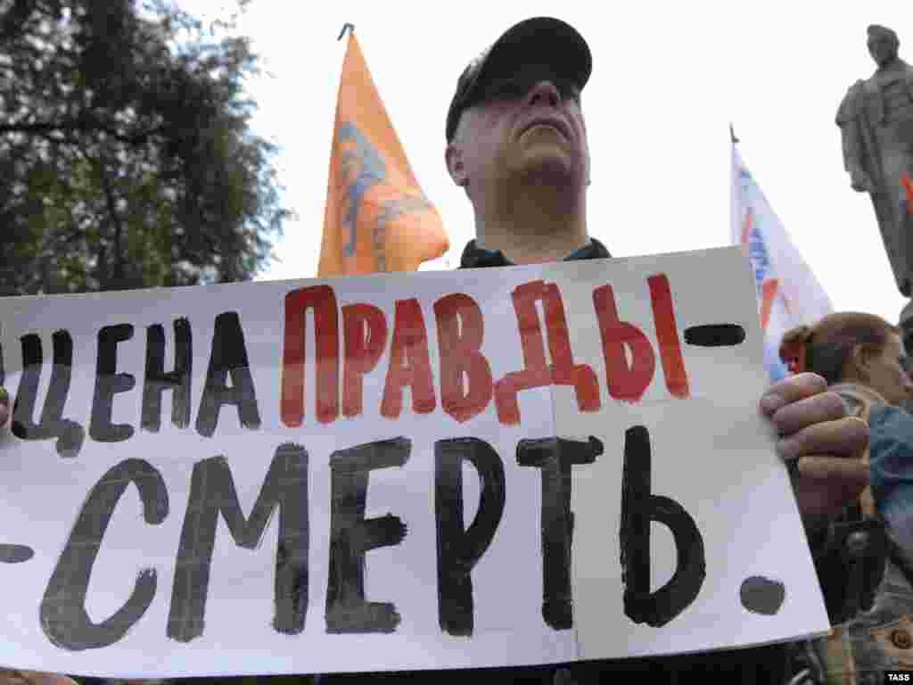 В Москве прошел митинг памяти правозащитницы Натальи Эстемировой