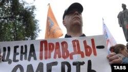 Похищения людей в Чечне продолжаются и по сей день (на фото - митинг памяти Натальи Эстемировой, убитой в июле 2009 года)