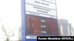 Табло с курсами покупки и продажи валют в банковском обменном пункте. Алматы, 14 сентября 2015 года.