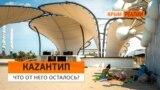 «Рио-де-Поповка». Что осталось от «Казантипа»? | Крым.Реалии ТВ (видео)