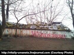 """Граффити с надписью """"Кусюк Гiвна"""" около улицы Грушевского, Киев, февраль 2014 года. Фото - Виталий Уманец"""