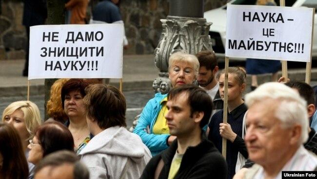 Акція протесту працівників НАН України у столиці. Київ, 15 червня 2016 року