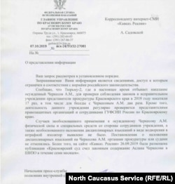 Ответ ГУФСИН по Красноярскому краю трудно назвать информативным