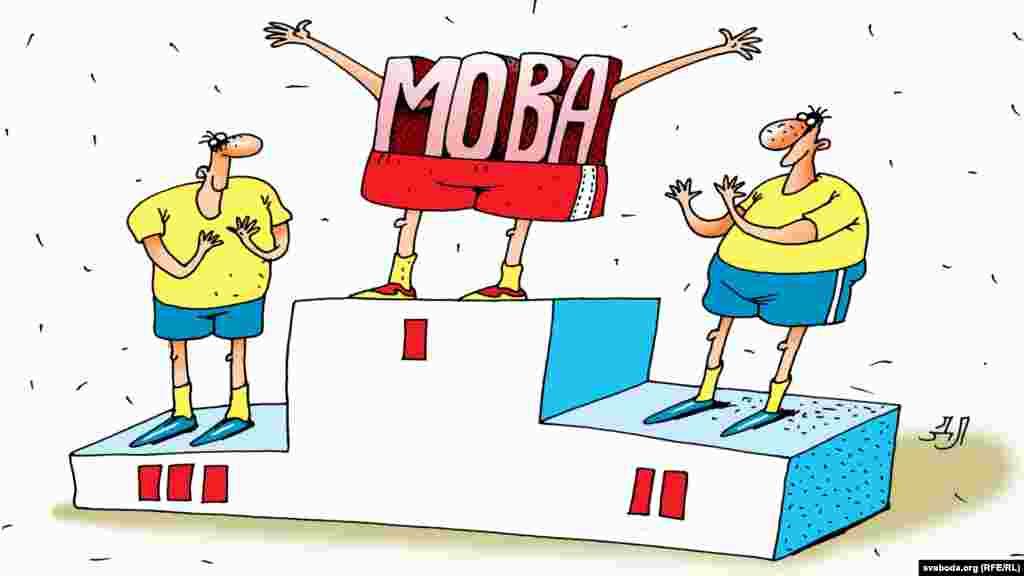 Першы нацыянальны спартыўны фэстываль «Мова Cup»