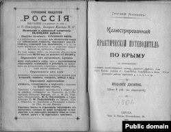 Иллюстрированный путеводитель по Крыму Григория Москвича