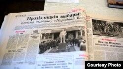 """Асобнік газэты """"Народная воля"""""""