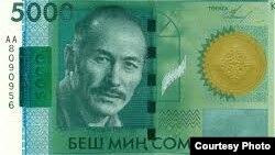 Сом – національна валюта Киргизстану