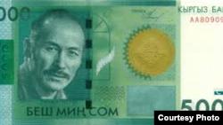 Сом - национальная валюта Кыргызстана. Иллюстрационное фото