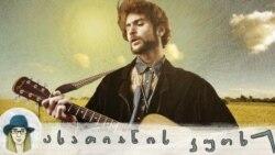 ჯიუტი ოცნება: შოთა ადამაშვილი და მისი მუსიკა