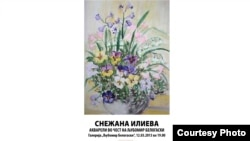 Macedonia - Art exhibition of painter Snezhana Ilieva, poster - N/A