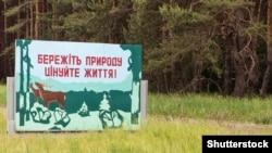 Билборд в городе Кременная Луганской области (подконтрольная Киеву территория), 2 июня 2017 года