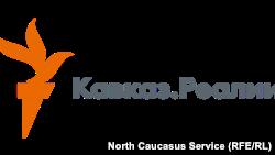 """Логотип """"Кавказ.Реалии"""""""