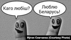 Аўтар Яўген Семчанка