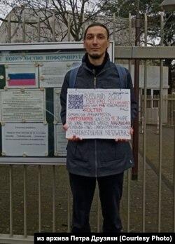 Учитель истории и обществознания из Новосибирска Петр Друзяка