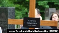 У Львові прощалися з Маркіяном Іващишиним