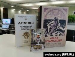 Аб'ём кнігі можна ацаніць у параўнаньні зь немалым томам «Архіваў БНР» і мастацкай кнігай меншага фармату