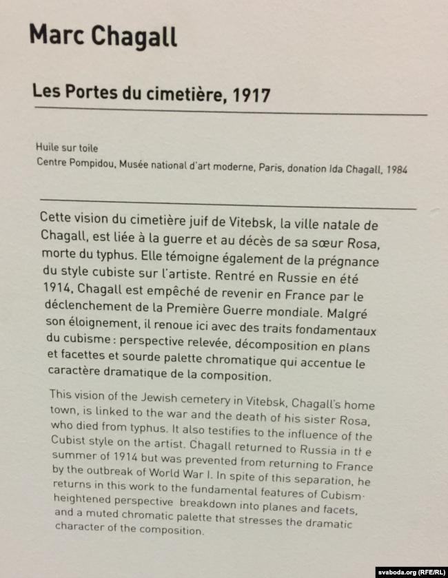 Марк Шагал. Брама могілак у Віцебску. 1917. У подпісе радзімай аўтара называецца Расея. Цэнтар Пампіду, Парыж
