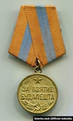 Медаль «За здобуття Будапешту»
