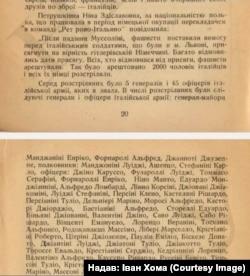 Уривок з книжки «Звірства німців на Львівщині»