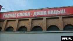 Растяжка с надписью на белорусском языке «Родное слово – душа нации». Могилев, август 2009 года.