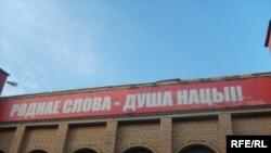 Ғимарат маңдайшасында белорус тілінде: «Туған тіл – ұлт жаны» деп жазылған. Могилев, тамыз, 2009 жыл.