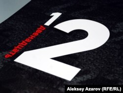 """""""12"""" күнтізбесінің мұқабасы. Алматы, 23 қараша 2011 жыл."""
