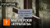 Belarus — cover for video about repressions in Kurapaty