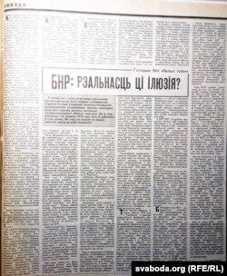 «Звязда», 1989