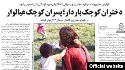 صفحه جامعه روزنامه شهروند دوشنبه