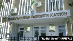 Прокуратура Хатлонской области