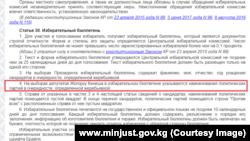 Скриншот с сайта Минюста. Действующая редакция закона, о котором говорит Кадырбеков.