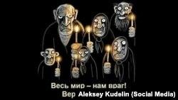 Малюнок російського художника Васі Ложкіна (Олексія Куделіна)
