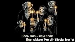 Одно из произведений Васи Ложкина (Алексея Куделина)