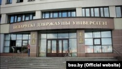 Факультэт філязофіі ісацыяльных навук БДУ